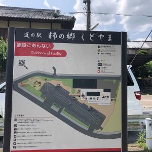 和歌山県道の駅☆車中泊にも便利な『道の駅 柿の郷くどやま』