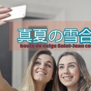 真夏の雪合戦 boule de neige Saint-Jean combat JAPON 盛夏雪合戦2019今年はやります!