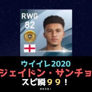 【2020新搭載】最速2列目飛び出し有能金 ジェイドン・サンチョ【ウイイレ2020】