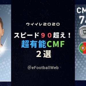 【2019獲得推奨】スピード90超え 黒玉級CMF2選 【超有能銀玉CMF】