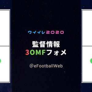 【レジェンド置きたい】3OMF置ける 監督6名