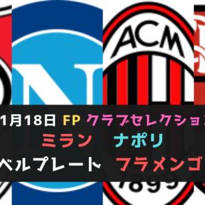 【厳選!最強クラス6選手】FPクラブセレクション ミラン・ナポリ・リーベルプレート・フラメンゴ