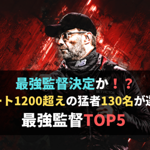 【最強監督決定か!?】レート1200超えの猛者130名が選ぶ 最強監督TOP5 + α