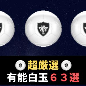 【超厳選】有能白玉63選 ①