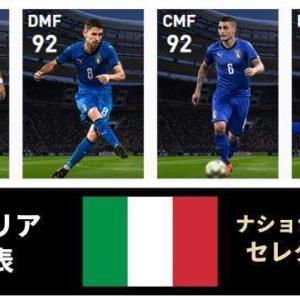 【ウイイレFP イタリア代表NS】攻撃的GK最強ドンナルンマ!スキル優秀な選手が充実。初搭載ヴェラッティに注目!