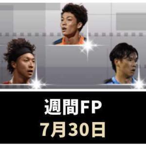 【ウイイレ Jリーグ週間FP  7月30日】爆速ポストプレイヤーオルンガは、ガチスカ級!