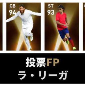 【ウイイレ 投票FP  ラ・リーガ】フェリクス・久保・エデゴーア 若手ドリブラーが豊富!