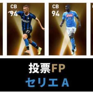 【ウイイレ 投票FP  セリエA】ザニオーロはIMベッカムを超えてNo 1!各ポジション最強選手搭載!!