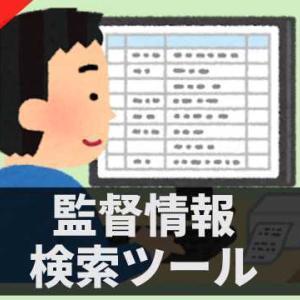 【ウイイレ2021】監督情報検索ツール【サポート距離・ディフェンスライン・コンパクトネス】