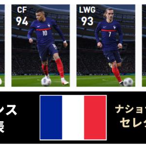 【ウイイレ FP】フランス  ナショナルチームセレクション  全選手レベマ能力と当たりランキング【NS 6月14日】