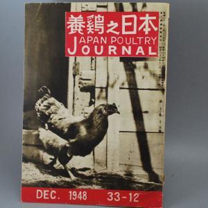 「養鶏之日本」1948年12月号:OJ(占領下日本)を思ふ