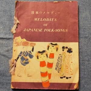 昭和26年発行の『日本のメロディー』:オキュパイドジャパン