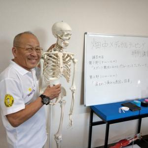 「畑中メディカルテーピング 特別講習会」 相模原 ひろメディカルケア