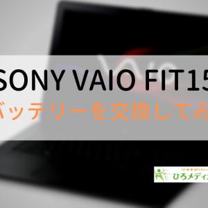 SONY VAIO FIT15のバッテリーを交換してみた