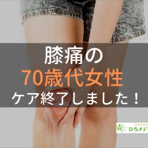 膝痛の70歳代女性 ケア終了しました 相模原 ひろメディカルケア