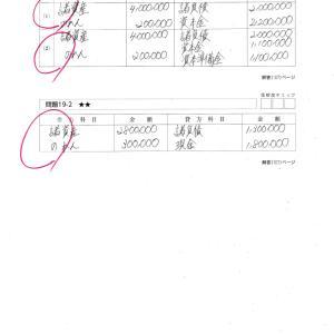 商業簿記合格トレーニング☆ 19‐1~19‐2 合併と事業譲渡★