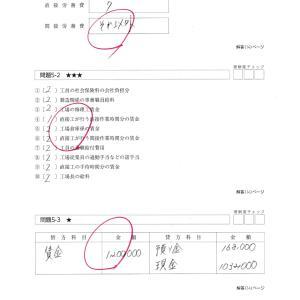 工業簿記 合格トレーニング☆ 5★