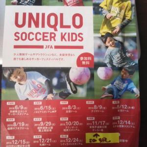 ユニクロキッズサッカーフェスティバル