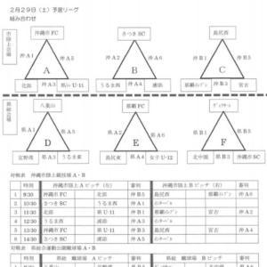 桑江杯(トレセン大会)対戦表