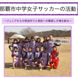 那覇市中学女子サッカーの活動