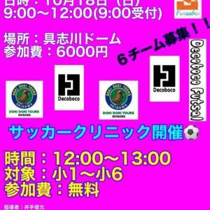 ママさんフットサル大会(うるま市にて開催)