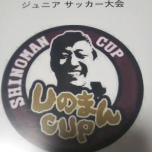 しのまんカップ  福岡遠征は、中止(TT)