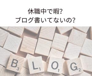 休職中の過ごし方としてブログを書くことをお勧めします