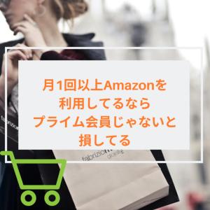 【2020年最新】Amazonプライムでできること・会員特典13個まとめ【無料お試しあり】