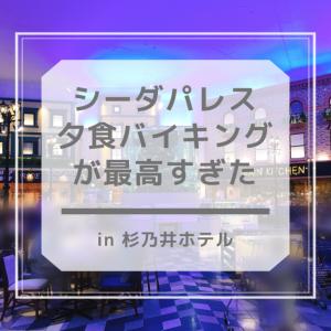【画像付き】杉乃井ホテルの夕食バイキング(シーダパレス)が豪華|おすすめメニューと口コミ