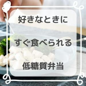 【超低糖質】GOFOOD(ゴーフード)・ブロチキを実際に食べて口コミを検証してみた