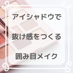 【3D】ビューティーザバイブル1の9話『新・囲み目メイク』の感想