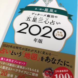 ゲッターズ飯田の五星三心占い~金の鳳凰座~2020年版を買いました