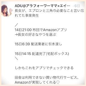"""""""Amazonお急ぎ便""""は、ワーママの買い物代行係~子ども用エプロンと三角巾編~"""