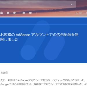 お客様のAdSenseアカウントでの広告配信を制限しました。