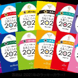 ゲッターズ飯田の五星三心占い2021年(令和3年)版が発売