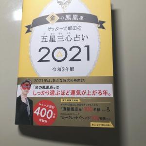 ゲッターズ飯田の五星三心占い~2021年版・レビュー~