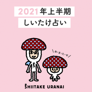 2021年上半期の目標~しいたけ占い編~