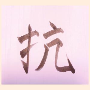 2021年・今年を漢字一文字で言うならば・・!