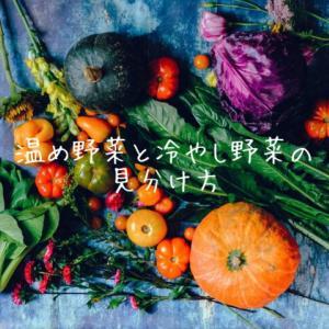 体を温める野菜と冷やす野菜の見分け方