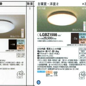 主寝室の照明を購入しました。一条のLEDで省エネキャンペーンはお薦めしません。