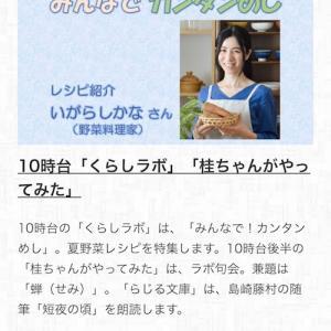 明日、NHKラジオに出演します!【農家のレシピ帳】