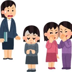 東須磨小学校・教員いじめ暴行事件、加害教員は懲戒免職でも3年で復帰する可能性あり