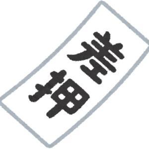東須磨小学校・教員いじめ暴行事件、加害教員の給与差し止めへ