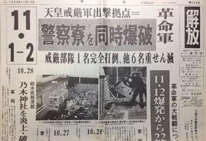 「即位の礼・大嘗祭爆砕」を主張し、テロ事件を起こした極左暴力集団(平成の話)