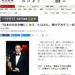 「朝日新聞デジタル」の記事は嘘だった?カズ・ヒロさん「Too Submissive」