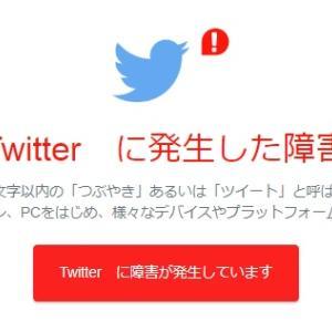 Twitter、障害を確認する方法(ダウンディテクターの使い方)