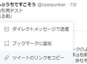 Twitter、リプライの中でツイートを引用する方法