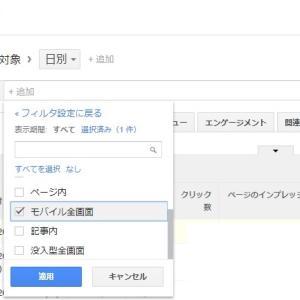Googleアドセンス、「モバイル全画面広告」の収益を確認する方法