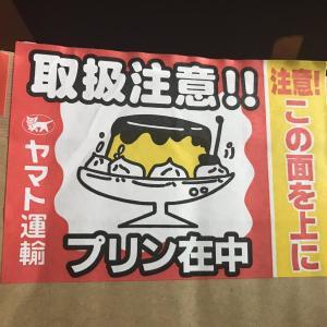クロネコヤマトのプリン専用シール