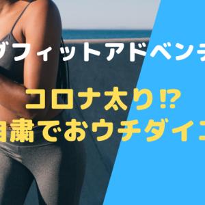【リングフィットアドベンチャー 9日目】隙間時間でしっかり運動できるカスタムモードって楽しい!